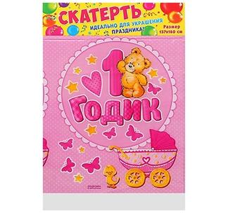 Скатерть 1 годик девочка