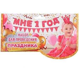 Набор Мне 1 годик розовые блестки