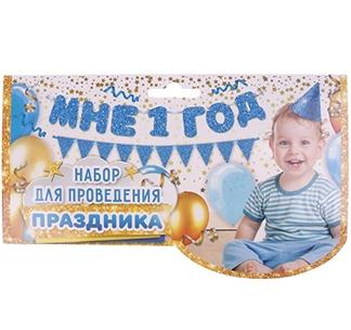 Набор Мне 1 годик голубые блестки