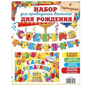 Набор для проведения Дня рождения и сценарий