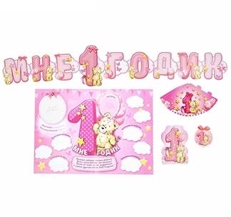 Набор для проведения праздника Мне 1 годик для девочки
