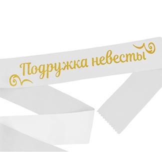 Лента атласная Подружка невесты белая