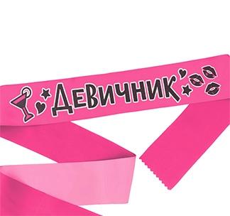 images2889961devichnikjpg