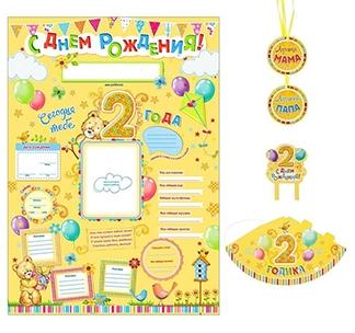 Набор для проведения детского праздника 2 года