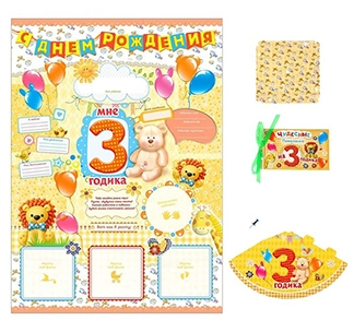 Набор для проведения детского праздника 3 года