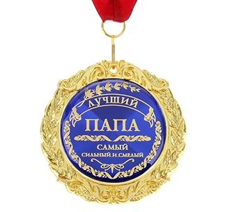 Медаль в подарочной открытке Лучший папа