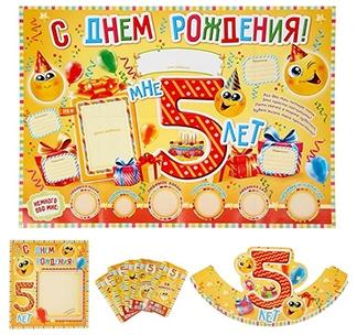 Набор для проведения праздника С Днем Рождения 5 лет