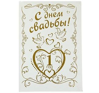 Диплом Годовщина свадьбы 1 год