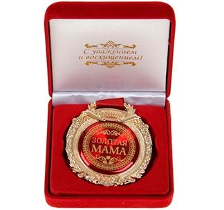 Медаль в бархатной коробке Золотая мама