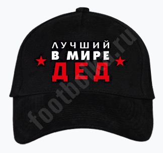 http://footbolka.ru/catalog/Бейсболка
