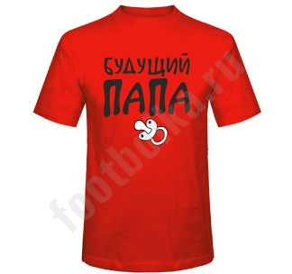 http://footbolka.ru/catalog/images/BudushiyPapa.jpg