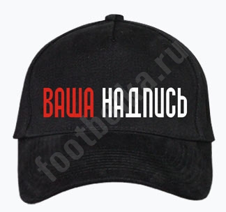 http://footbolka.ru/catalog/Бейсболка с Вашей надписью
