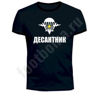 http://footbolka.ru/catalog/images/Desantnik.jpg