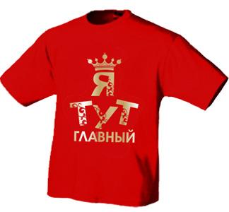 http://footbolka.ru/catalog/images/I_am_glavniy_rebenok.jpg
