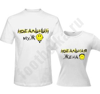 Комплект футболок Идеальный муж  жена
