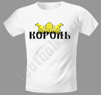 http://footbolka.ru/catalog/images/KoroL.jpg
