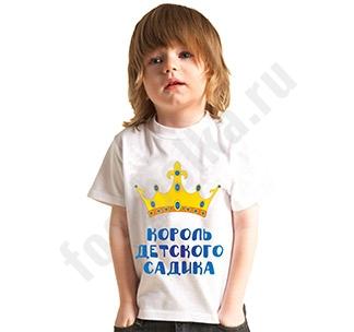 Футболка Король детского садика