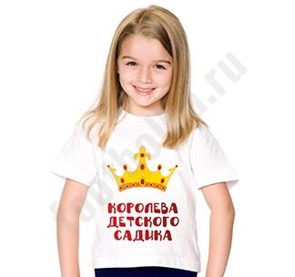 Футболка Королева детского садика