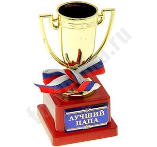 Кубок мини Лучший папа