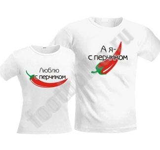 А я - с перчиком ;)))Прикольные парные футболки для влюбленных.