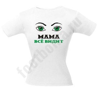 http://footbolka.ru/catalog/images/Mamavsevidit.jpg