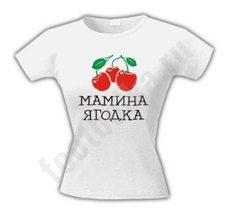 http://footbolka.ru/catalog/images/MaminaYagodkaV.jpg
