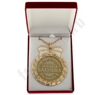 Медаль Любимая бабушка в бархатной коробке