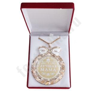 http://footbolka.ru/catalog/images/MedalMama531975.jpg