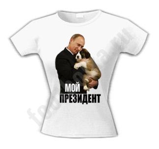 Футболка женская Мой Президент с собакой