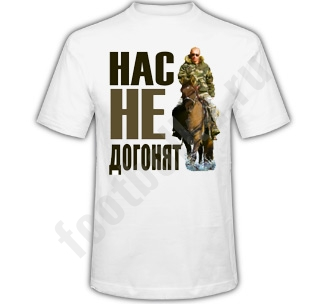 http://footbolka.ru/catalog/images/NasnedogonyatPutin.jpg