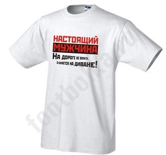 Описание: прикольные футболки для мужчин.