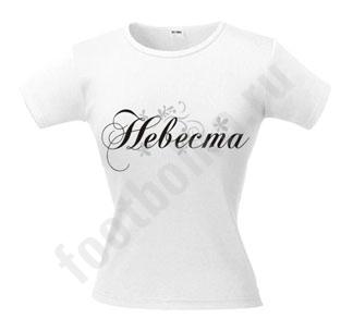свадебные футболки. футболка с надписью. футболки женские.