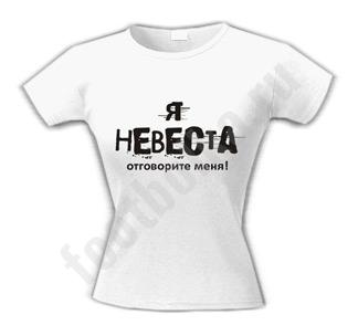 http://footbolka.ru/catalog/images/Nevestaotgovorite.jpg