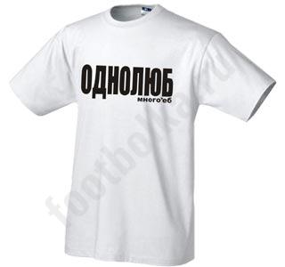 Футболка Однолюб