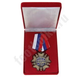 Орден Любимому дедушке в бархатной коробке