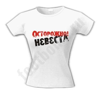 http://footbolka.ru/catalog/images/OstoroznoNevesta.jpg