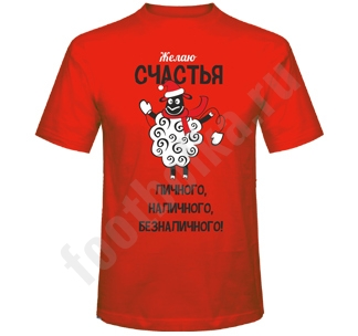 http://footbolka.ru/catalog/images/Ovechkazekayuschastya.jpg