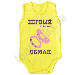 http://footbolka.ru/catalog/images/PerviyvZizniObman.jpg