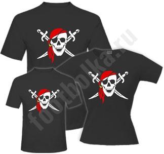 Комплект футболок для семьи Пиратский