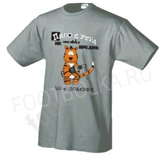 футболки с приколами в Салехарде. футболки в Орле.