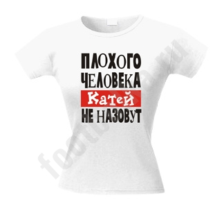 http://footbolka.ru/catalog/images/PlohogoChelovekakatya.jpg