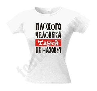 http://footbolka.ru/catalog/images/PlohogoChelovekatAnya.jpg