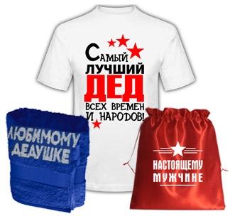 http://footbolka.ru/catalog/images/Podarokmuxchinededushka.jpg