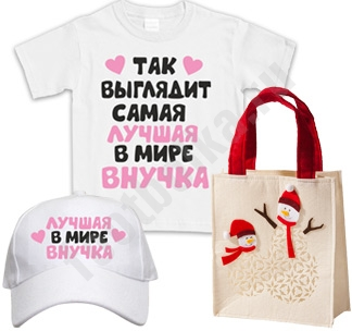 http://footbolka.ru/catalog/images/Podarokvnuchke.jpg
