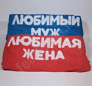 Парные полотенца Любимый муж  Любимая жена банные