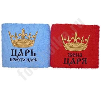 Набор полотенец Царь  Жена царя