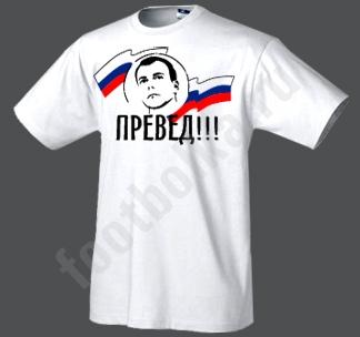 http://footbolka.ru/catalog/images/Prevedpr.jpg
