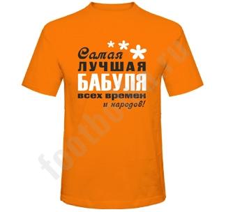 Футболка оранжевая Самая лучшая в мире бабуля