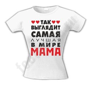 http://footbolka.ru/catalog/images/SamayalushsayaMamatext.jpg