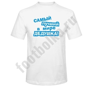 http://footbolka.ru/catalog/Футболка с надписью